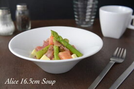 アリスホワイト 16.5cmスープ皿[アウトレット訳あり品]