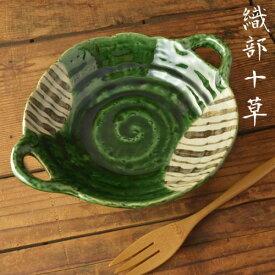 織部十草 25.3cm取っ手付きパスタ皿(大平鉢)