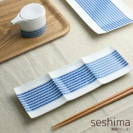 深山(miyama.) cecima-瀬縞- 三つ平皿 絞り柄