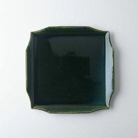 寿山窯 rim リム スクエア L(21cm) エバーグリーン