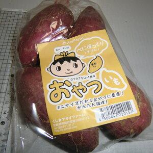 宮崎県産サツマイモ 「おやついも」べにほっくり(宮崎紅) サイズ 2S〜S 350g入り(4個以上)×5袋