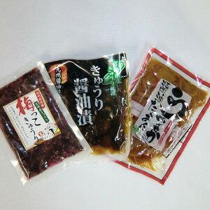宮崎の漬物3種   きゅうりの醤油漬け  うまか醤油たくあん  梅っこきゅうり1袋ずつ【千円ポッキリ】【送料無料】