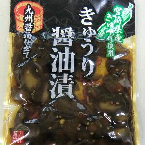 宮崎県産 きゅうり醤油漬け 1袋
