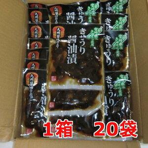宮崎県産 きゅうり醤油漬け 20袋