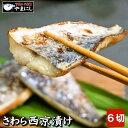 お歳暮 ギフト グルメ 食べ物 内祝い 山口県下関産 さわら西京漬け110g(2〜3切)×3パック(さわらの白味噌漬け 骨取…