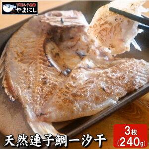 山口県下関産 天然連子鯛一汐干し3枚(80g×3パック)(祝い鯛 天然 れんこだい レンコダイ キダイ レンコ鯛 れんこ鯛)(お歳暮 お中元 ギフト おせち おせち料理 お正月 鯛 たい 魚 お歳暮