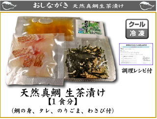 天然真鯛生茶漬け-商品内容
