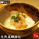山口県下関産 天然真鯛雑炊(1食分)(お歳暮 お中元 ギフト おせち おせち料理 お正月 鯛 たい 魚 魚料理 焼き魚 和…