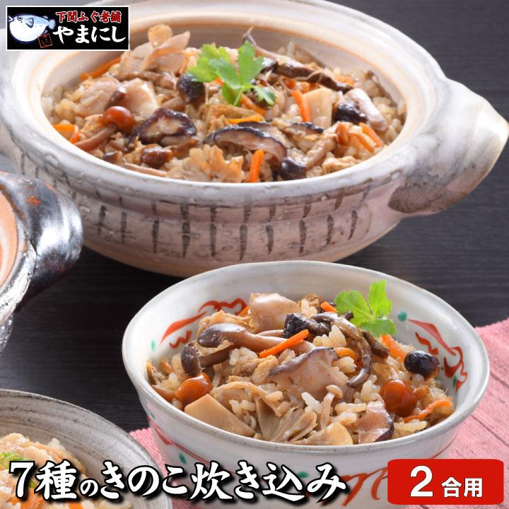 幻の博多すぎたけ入り 7種のきのこたっぷり炊き込みご飯の素・2合用・ストレートタイプ(釜飯 きのこ 炊き込み 母の日 父の日 食べ物)