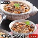 幻の博多すぎたけ入り 7種のきのこたっぷり炊き込みご飯の素・2合用・ストレートタイプ(釜飯 きのこ 炊き込み 母の…