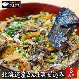 北海道産 さんま混ぜ込みご飯の素・3合用(調理方法付 備蓄 さんま サンマ 秋刀魚 魚 食べ物 混ぜるだけ お歳暮 お中元 母の日 父の日 グルメ ギフト)
