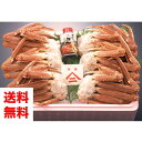 【かにすきのだし付き】かにすき用ズワイガニ。殻はそのままたっぷり4人前(1.6kg)[冷凍][ずわい蟹][2L3匹だし1本]