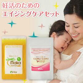 【定期購入】妊活のためのエイジングケアセット