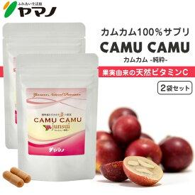 【公式】カムカム-junsui-(純粋)ダブルセット カムカムパウダーサプリ 60カプセル入り×2袋