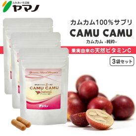 【公式】カムカム-junsui-(純粋)3袋セット カムカムパウダーサプリ 60カプセル入り×3袋