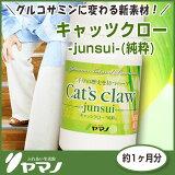 キャッツクロー-junsui-(純粋)