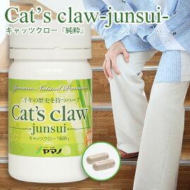 キャッツクロー-junsui-(純粋)【定期購入】