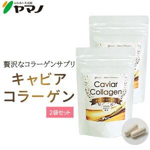 【ヤマノ公式】キャビアコラーゲン サプリ 2袋セット 希少なチョウザメ由来 ヒアルロン酸 ビタミンC ケイ素配合