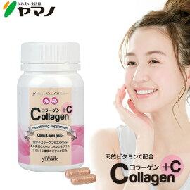 ビタミンC配合コラーゲンサプリ定期便