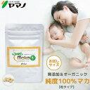 【公式】マカ 妊活 サプリ ヤマノのマカ 純粋 粒タイプ お試しサイズ 約10日分