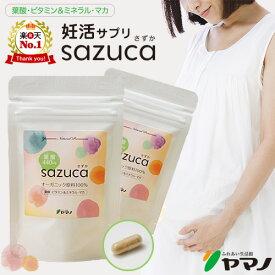 ふれあい生活館ヤマノ 葉酸、マカ配合妊活サプリsazuca(さずか) ダブルセット 30カプセル入り×2袋 約2ヶ月分