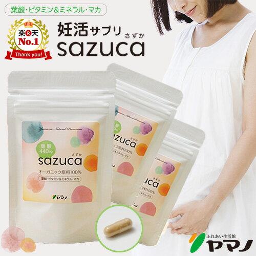 ふれあい生活館ヤマノ 葉酸、マカ配合妊活サプリsazuca(さずか) 3袋セット 30カプセル入り×3袋 約3ヶ月分