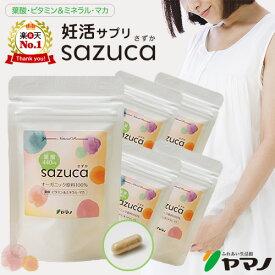 ふれあい生活館ヤマノ 葉酸、マカ配合妊活サプリsazuca(さずか) 5袋セット 30カプセル入り×5袋 約5ヶ月分