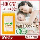 ふれあい生活館ヤマノ マカ -junsui-(純粋)袋タイプ 約1ヶ月分