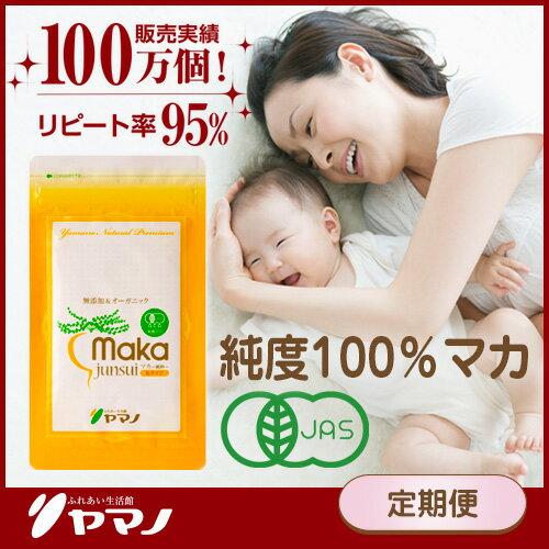 【定期購入】女性のためのマカサプリ モンド金賞受賞、有機JAS認定、マカ1日分1,680mg!ヤマノのマカ純粋
