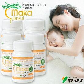 【公式】ヤマノのマカ -junsui-(純粋)ボトルタイプ5本セット 約5ヶ月分 妊活 サプリ 無添加&オーガニック マカ