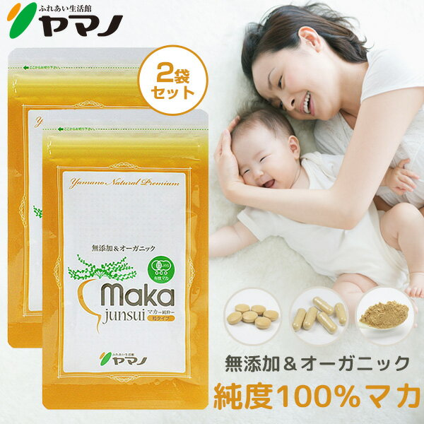 【公式】ヤマノのマカ -junsui-(純粋)袋タイプダブルセット 約2ヶ月分 妊活 サプリ 無添加&オーガニック マカ
