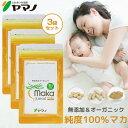 【公式】ヤマノのマカ -junsui-(純粋)袋タイプ 3袋セット 約3ヶ月分 妊活 サプリ 無添加&オーガニック マカ