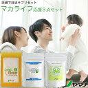 ふれあい生活館ヤマノ マカライフ応援3点セット(マカ、葉酸、トンカットアリ) 約1ヶ月分