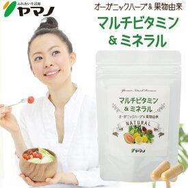 【公式】マルチビタミン&ミネラル 100%天然オーガニック由来のサプリ