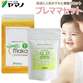 マカ/サプリ/葉酸サプリ