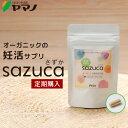 【定期購入】妊活サプリ sazuca(さずか) 葉酸 マカ マルチビタミン配合 葉酸サプリ 100%オーガニック原料使用