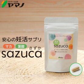 【公式】葉酸、マカ配合妊活サプリsazuca(さずか) 30カプセル入り 約1ヶ月分