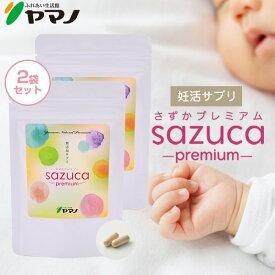 【公式】さずかプレミアム ダブルセット マカ 葉酸 マルチビタミン 酵素配合 無添加の妊活サプリ 約2ヶ月分