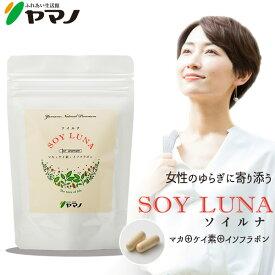 【定期購入】女性のゆらぎに寄り添う更年サプリ『SOY LUNA(ソイルナ)』
