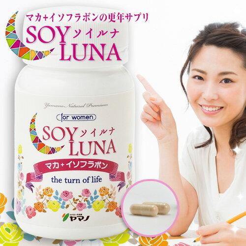 ふれあい生活館ヤマノ SOYLUNA(ソイルナ) 60カプセル入り 約1ヶ月分