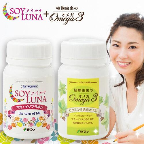 ふれあい生活館ヤマノ SOYLUNA(ソイルナ)+植物由来のオメガ3セット 約1ヶ月分