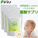ふれあい生活館ヤマノ 葉酸サプリ3袋セット 120粒入り×3袋 約3ヶ月分