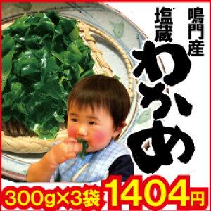 【徳島県 鳴門産 塩蔵わかめ】コリコリ鳴門わかめ 300g×3袋