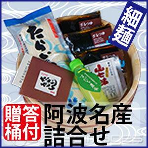 『たらい桶付』細麺たらいうどんセット【阿波名産詰合せ】
