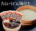 たらいうどん桶付(5食)
