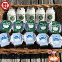 【送料無料・訳アリ特価】山之村牧場ジャージー乳製品15点セット ヨーグルト・ドリンクヨーグルト・ミルクプリン 各5個入り ギフトセット【シェア得】