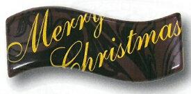 クリスマスケーキ用チョコプレートKXCX2/60枚入り■代引き不可商品■