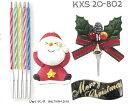 クリスマスケーキ80組セット!KXS20−802お得で便利!■同梱不可商品■