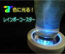 7色に光るコースターレインボーコースター電池交換可能!期間限定ポイント2倍【今回は2017/8/18 19時 〜31 23時59分まで】