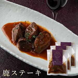 【大分県産ジビエ】 鹿ステーキ[80g×3袋]   大分県宇目産 鹿 トマト 赤ワイン煮込み 鹿肉 贅沢 ディナー